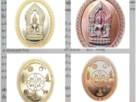 """พระของขวัญ """"พระบรมจักรพรรดิ ๙๐"""" ที่ระลึกในงานนวุติวัสสมงคล พระเดชพระคุณพระเทพญาณมงคล เจ้าอาวาสวัดหลวงพ่อสดธรรมกายาราม ดำเนินสะดวก ราชบุรี (อายุวัฒนมงคล ๙๐ ปี วันที่ ๖ มีนาคม พ.ศ.๒๕๖๒)"""