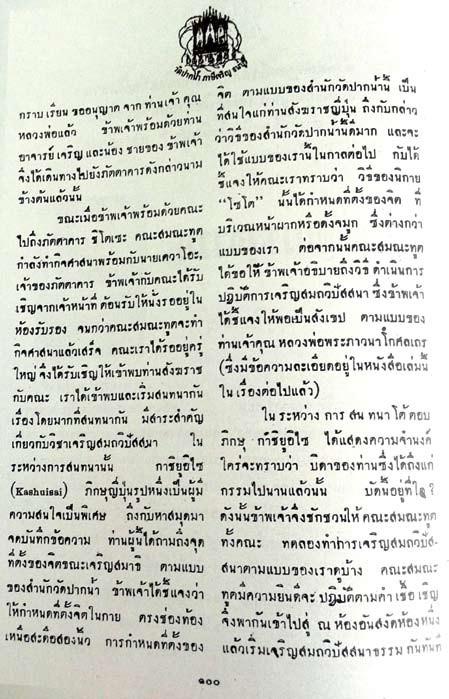 พระราชพรหมเถร-วีระ-คณุตฺตโม